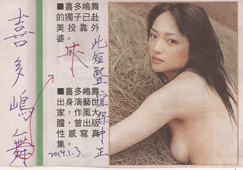 白裕榮硬筆瘦金體: 喜多嶋舞舞字...