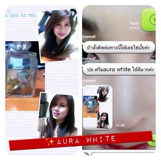 aura-white หน้าขาวขึ้นหลังจาก2อาทิตย์ทันทีเลยค่ะชอบมาก