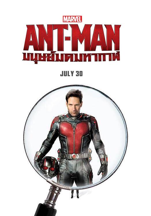 ตัวอย่างหนังใหม่ : Ant-Man (มนุษย์มดมหากาฬ) ซับไทย poster