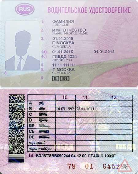 При замене водительского удостоверения проверяют наличие штрафов продвигался