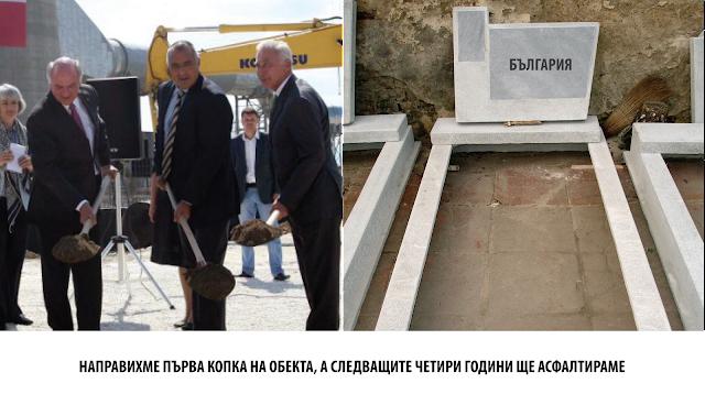 Първа копка на Бойко Борисов