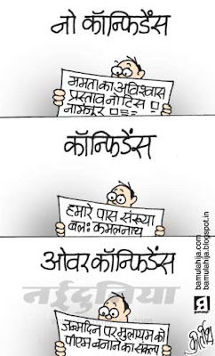 kamalnath cartoon, mamata banerjee cartoon, mulayam singh cartoon, parliament, indian political cartoon