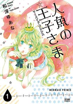 Ningyo no Ouji-sama