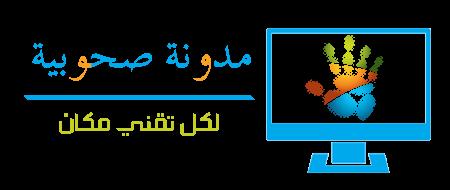 مدونة صحوبية