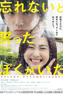 Film Forget Me Not (2015) BluRay Subtitle Indonesia