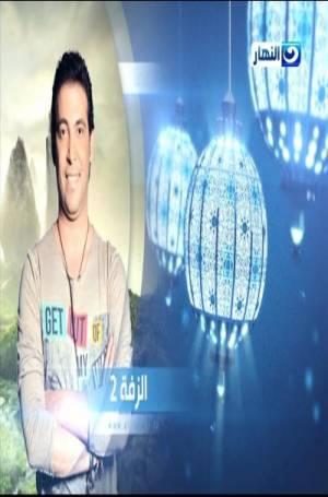 الحلقة 11 برنامج الزفة الجزء 2 تقديم سعد الصغير