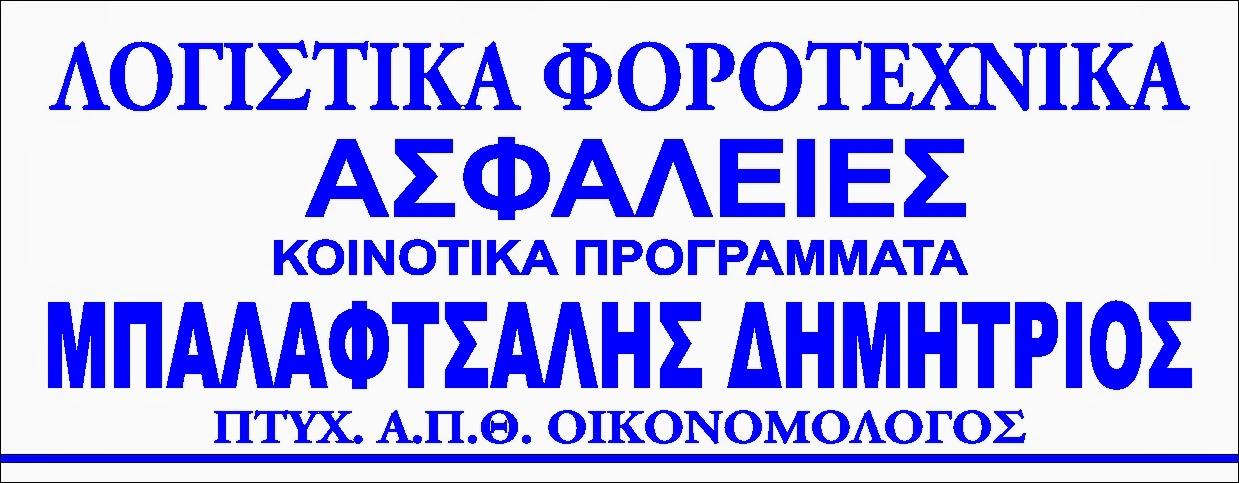 ΛΟΓΙΣΤΙΚΑ - ΑΣΦΑΛΕΙΕΣ , ΜΠΑΛΑΦΤΣΑΛΗΣ