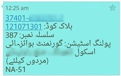 SMS reply from ECP 8300