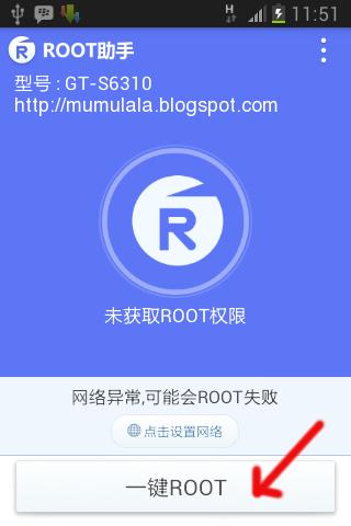 instal aplikasi lalu buka aplikasi asisten root tekan tombol root ...