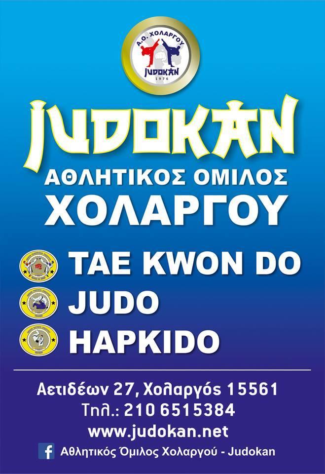 Judokan - Αθλητικός Όμιλος Χολαργού