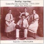 Βασίλης Λεμπέσης Τραγούδια της εικοσαετίας 1930-1950 (Tango, Vals, Swing, κ.α.)