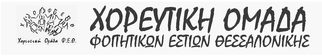 Χορευτική Ομάδα Φοιτητικών Εστιών Θεσσαλονίκης