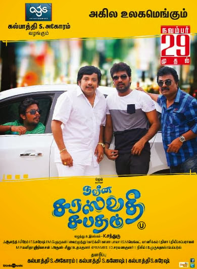Watch Naveena Saraswathi Sabatham (2013) Tamil DVD Rip Full Movie HQ Watch Online For Free Download