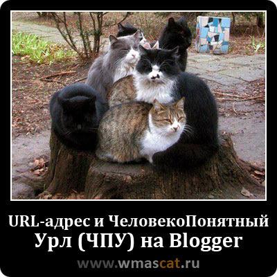 URL-адрес и ЧеловекоПонятный Урл (ЧПУ) на Blogger