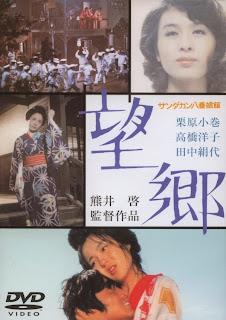 Sandakan No.8 (1974)