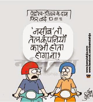 petrol price hike, narendra modi cartoon, bjp cartoon, cartoons on politics, indian political cartoon