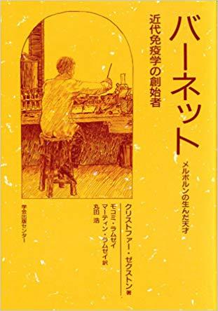 バーネット伝 (邦訳、1995年)