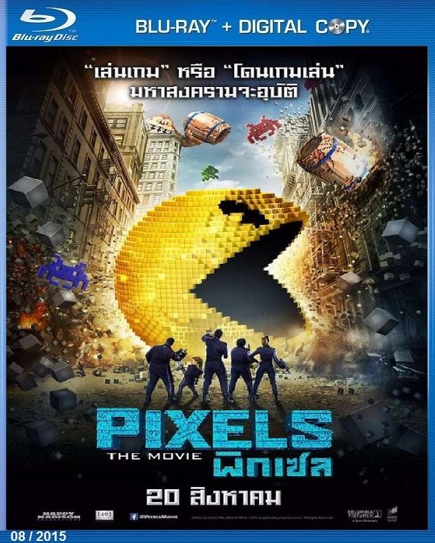 [ซูมเสียงไทยโรงมาแล้ว] PIXELS (2015) พิกเซล [หนังซูม] [เสียงไทยโรง]