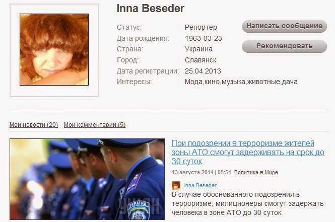 Новости Инны Гусевой