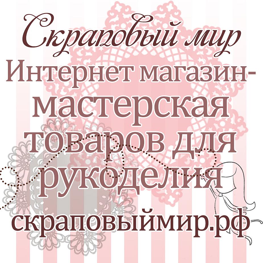 Скрапбукинг-Интернет магазин