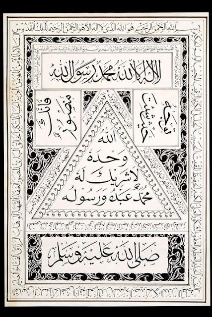 seal of prophet khatamun nubuwwah