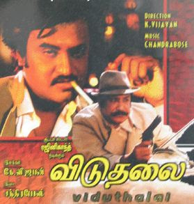 Viduthalai (1986) - Tamil Movie