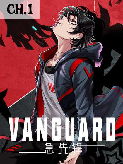 Vanguard-ตอนที่ 1