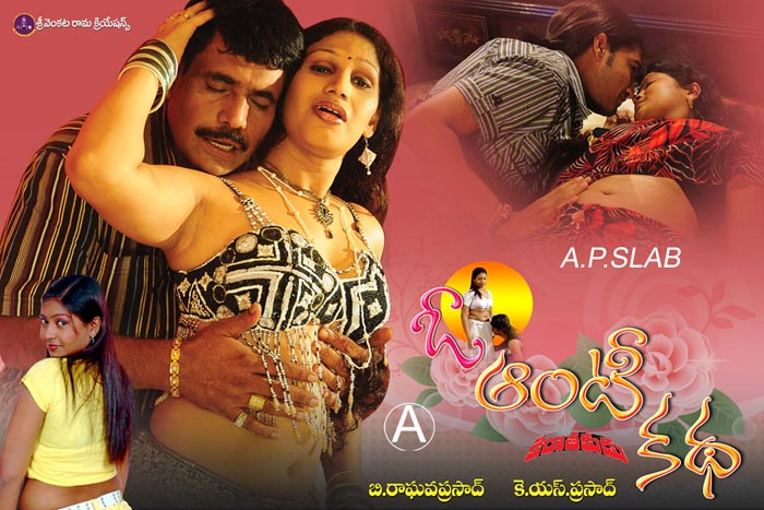 O Aunty Katha Movie Releasing on December 15th Poster