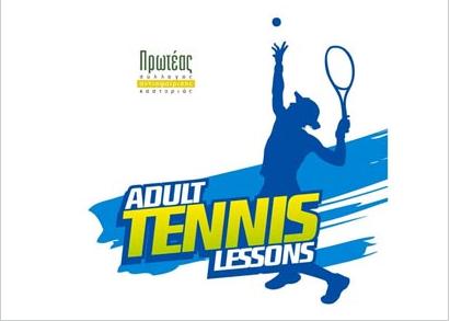 ΚΑΣΤΟΡΙΑ-Τένις: Τα εαρινά προγράμματα ενηλίκων του Πρωτέα
