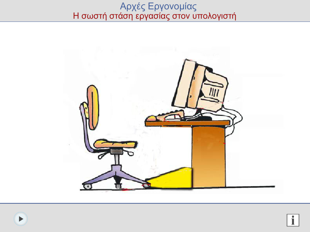 http://digitalschool.minedu.gov.gr/modules/ebook/show.php/DSB100/534/3528,14493/extras/Tools-Applications/Kef1_3_ergonomy/Kef1_3_ergonomy.html
