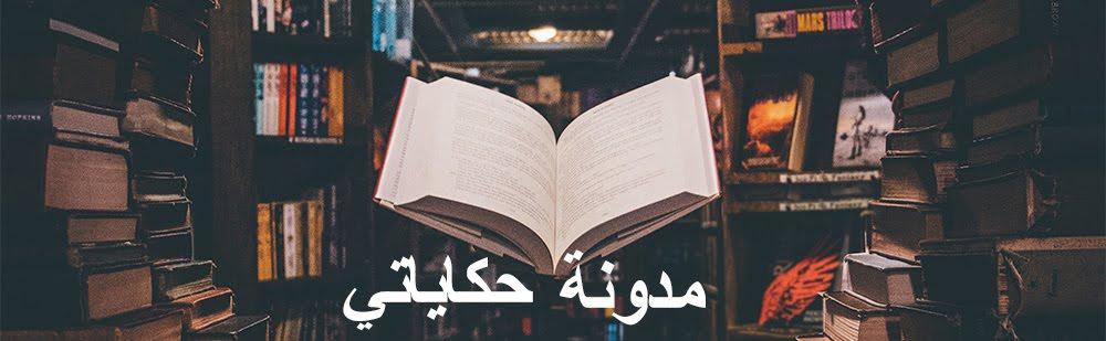 حكاياتي
