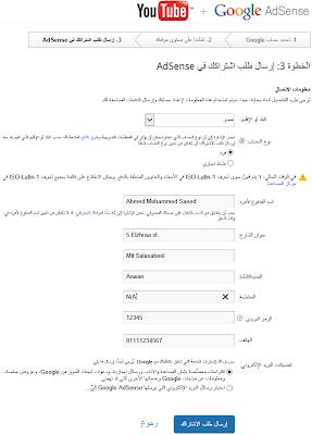 youtube-partner-adsense-link-3.png
