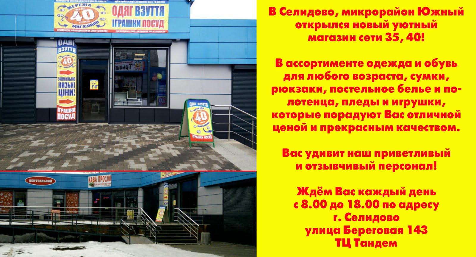 """Магазин """"Всё по 40""""!"""