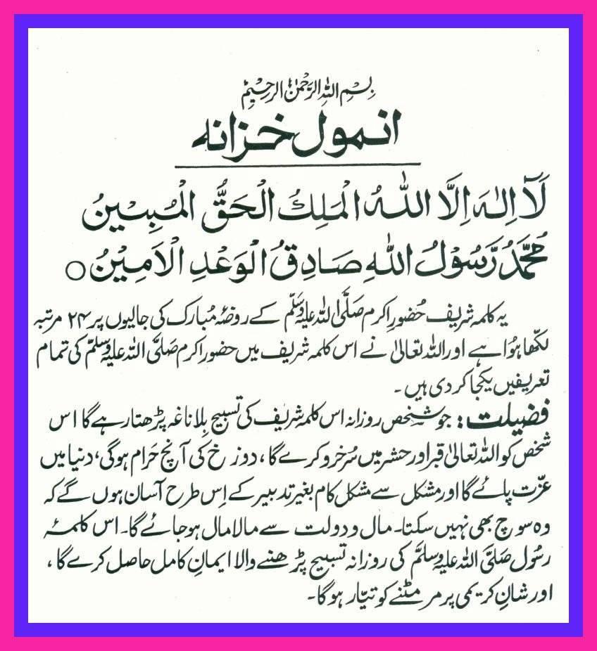Do anmol khazanay in urdu pdf - Secrets-and-lies-secrets