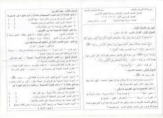 تجميعة شاملة كل امتحانات الصف السادس الابتدائى كل المواد لكل محافظات مصر نصف العام 2016 12573878_10208051048575235_2228707543503239506_n
