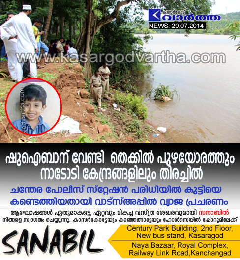 Vidya Nagar, House, Boy, Missing, Son, Chandera, Police, Thekkil, River.