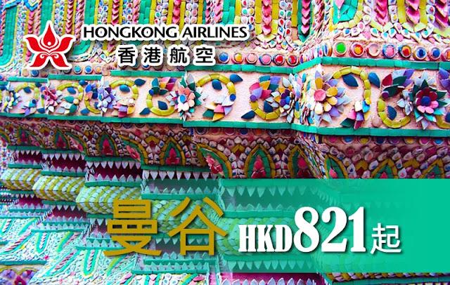 跨年曼谷優惠!【2人同行價】香港飛曼谷HK$821起,明年1月前出發。
