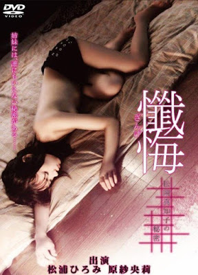 18+ The Secret of Machiko Matsuoka (2010) DVDRip 550mb Download
