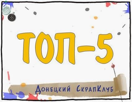 http://scrapclub-donetsk.blogspot.ru/2014/11/blog-post_5.html