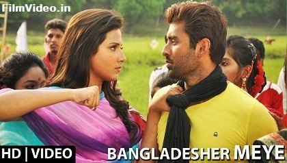 Bangladesher Meye - Aami Sudhu Cheyechi Tomay (2014) HD Music Video Watch Online
