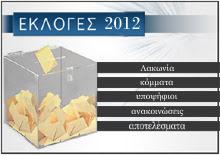 ΑΠΟΤΕΛΕΣΜΑΤΑ στις Εθνικές Εκλογές 2012, Λακωνία