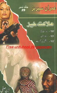 Imran Series Jild no 30 by Ibne Safi