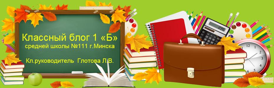 "Классный блог 1 ""Б"" школа 111"
