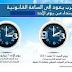 العودة إلى التوقيت العادي بالمغرب صباح الأحد 29 شتنبر 2013