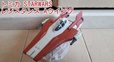 STARWARS レジスタンス Aウイング