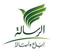 قناة الرساله ابداع   واصاله