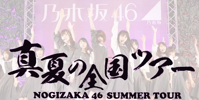 [Resim: nogizaka46-summer-tour-2015.jpg]