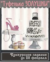http://scrapdevchata.blogspot.ru/2014/02/1.html