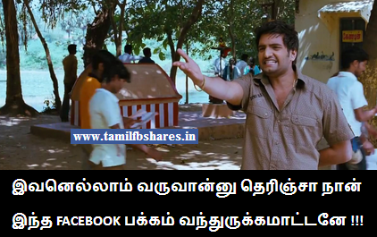 TAMIL FACEBOOK PHOTO COMMENTS - Sivaganga