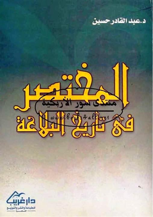 المختصر في تاريخ البلاغة - عبد القادر حسين pdf